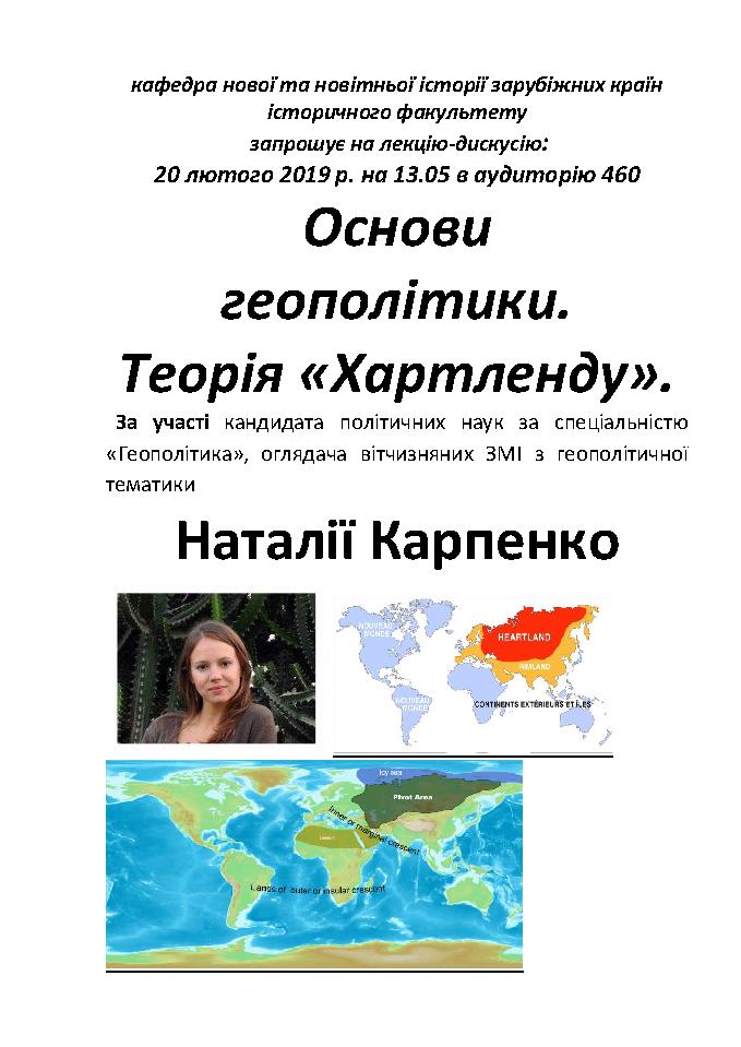 Геополітика_хартленд