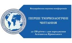 Конференція-А.-Кримський